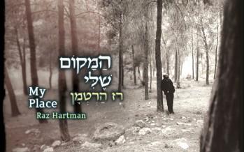 Raz Hartman – Hamakom Sheli