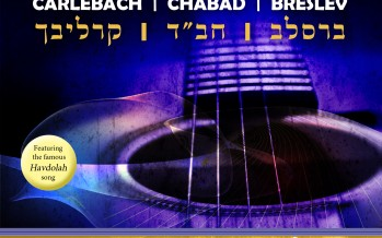 MRM Music Presents: SOULFARM -THE VERY BEST OF CARLEBACH, CHABAD & BRESLEV