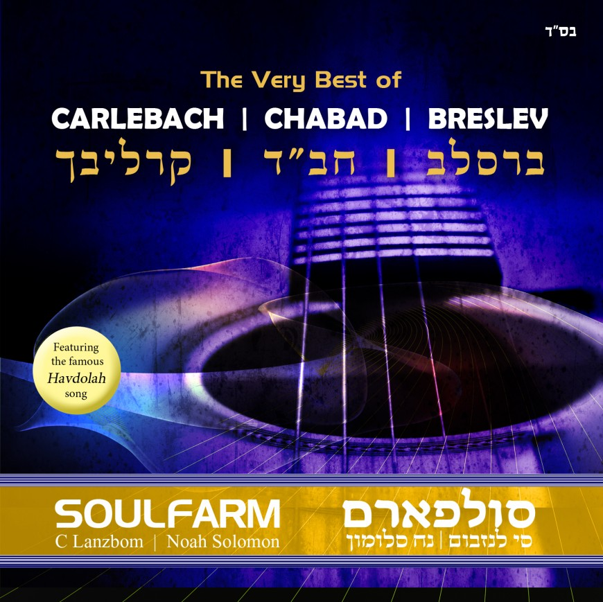MRM Music Presents: SOULFARM -THE VERY BEST OF CARLEBACH, CHABAD & BRESLEV