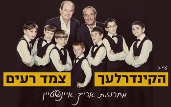 The Kinderlach & Tzemed Rayim Cover Arik Einstein
