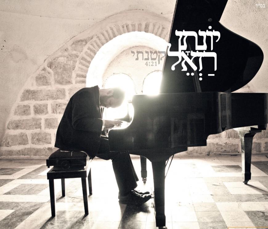 [IsrealNationalNews.com] Religious Singers Take Israeli Music Awards