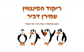 "Menachem Toker & Amiran Dvri Present: The Jewish ""Penguin Dance"""