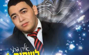 "Eliran Deri Releases New Single ""Lismoach"""