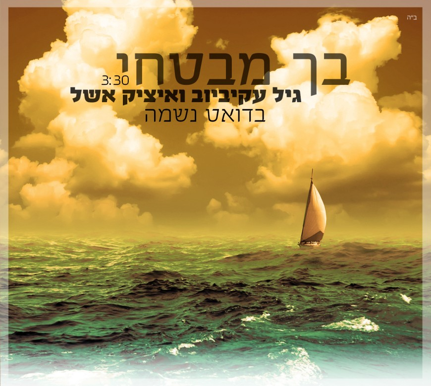 "Gil Akibayov & Itzik Eshel In A Soulful Duet ""Becha Mivtachi"""