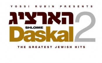 Yossi Rubin presents: SHLOIME  DASKAL – HAARTZIG 2 [AUDIO SAMPLER]
