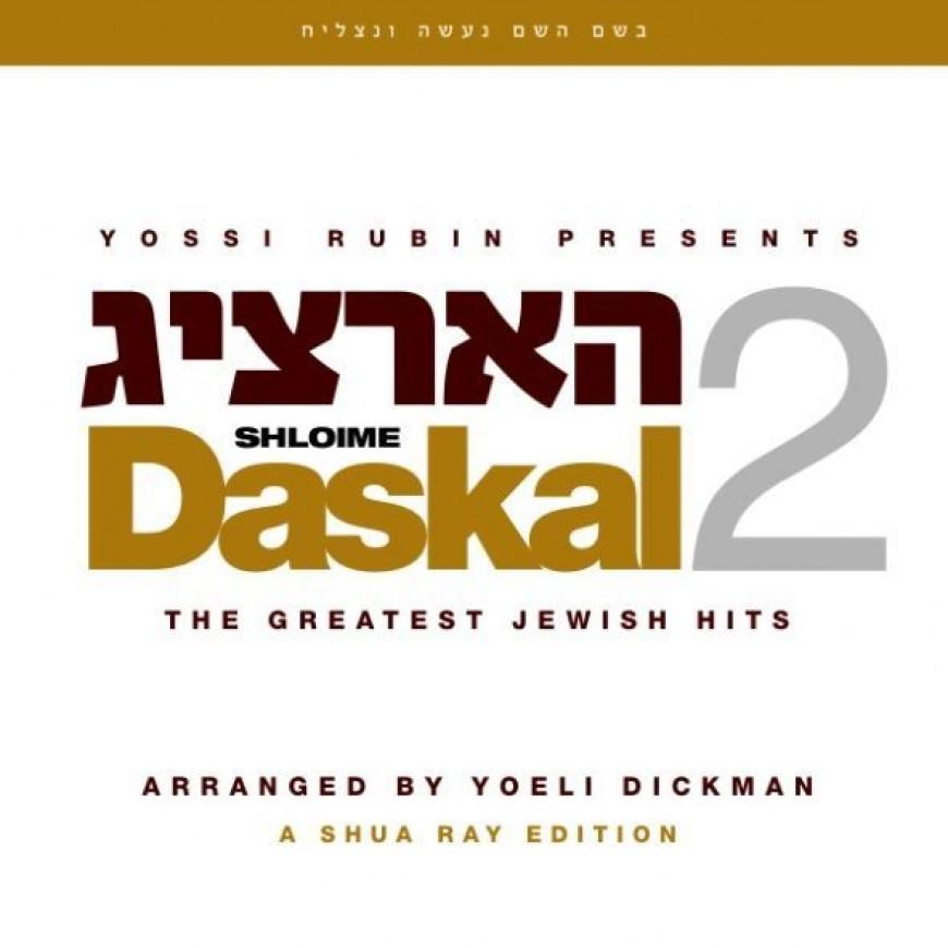 Yossi Rubin presents: SHLOIME  DASKAL – HAARTZIG 2 [AUDIO SAMPLER]