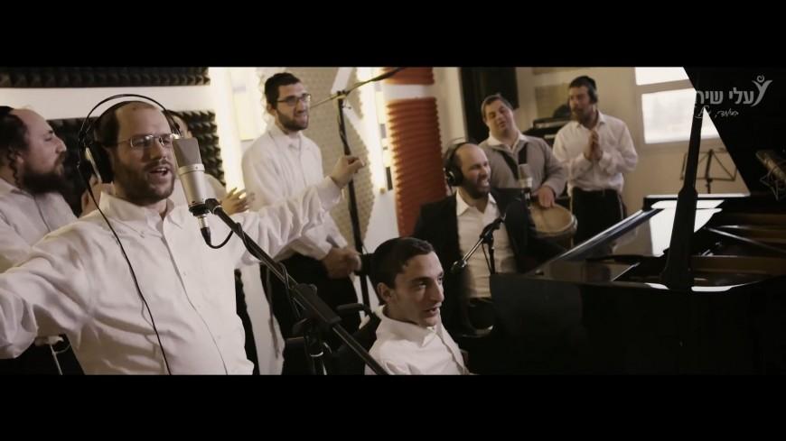 Alei Siach Presents: Ivdu Es Hashem B'simcha – Yonatan & Aaron Razel