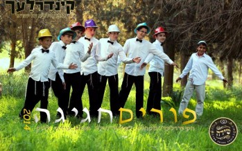 """Purim Chagiga"" Kinderlach, Wunderkind Uziah Tzadok & New York's Shira Choir"