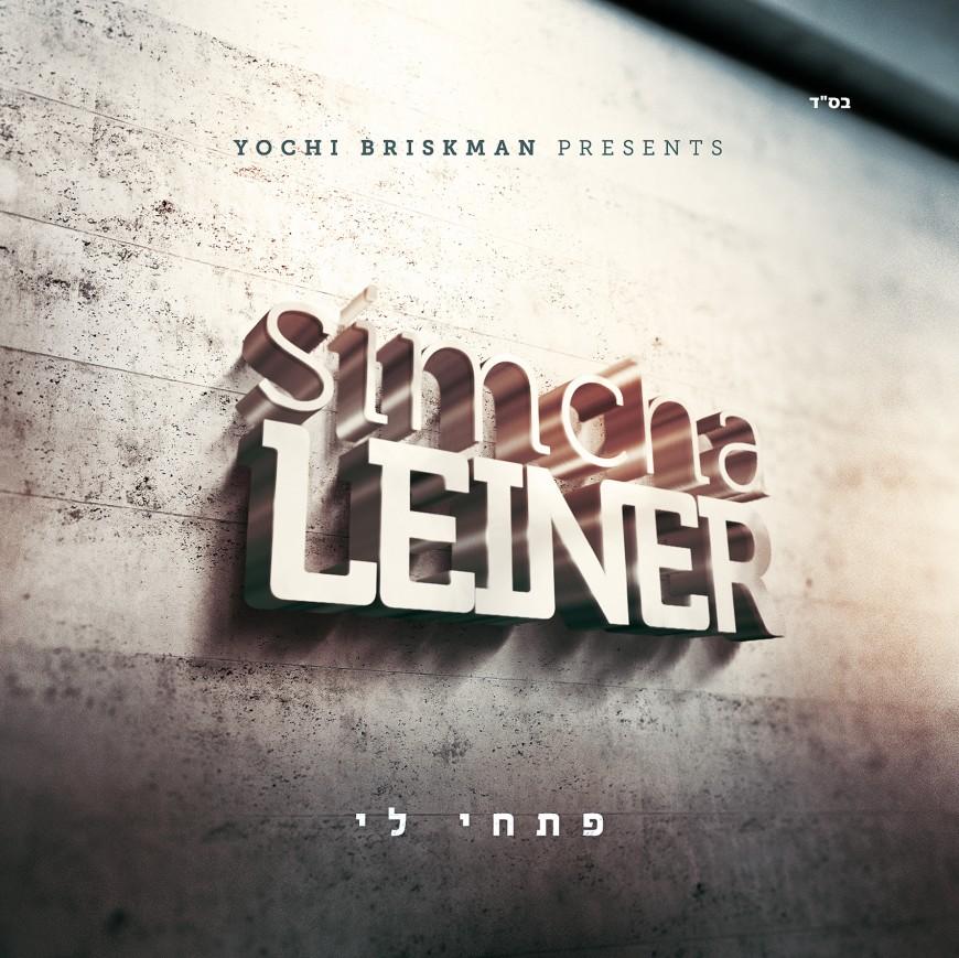 SIMCHA LEINER: PISCHI LI [AUDIO TEASER]