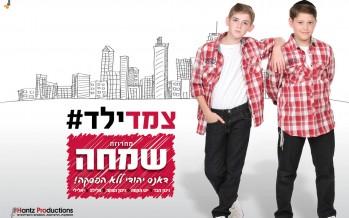 Tzemed Yeled Present: Simcha Medley – Non-stop Jewish Dance Music!