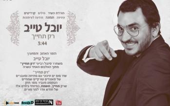 "Yuval Tayeb Releases A Pop Mediterranean Single With a Turkish Sound ""Rak Techayech"""