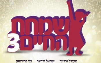 Aderet Music Presents: Simchas Hachaim 3!