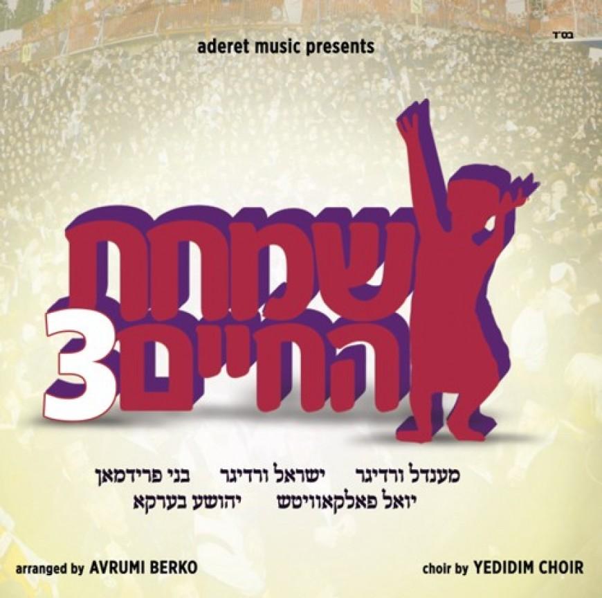 Aderet Music Presents: Simchas Hachaim 3!