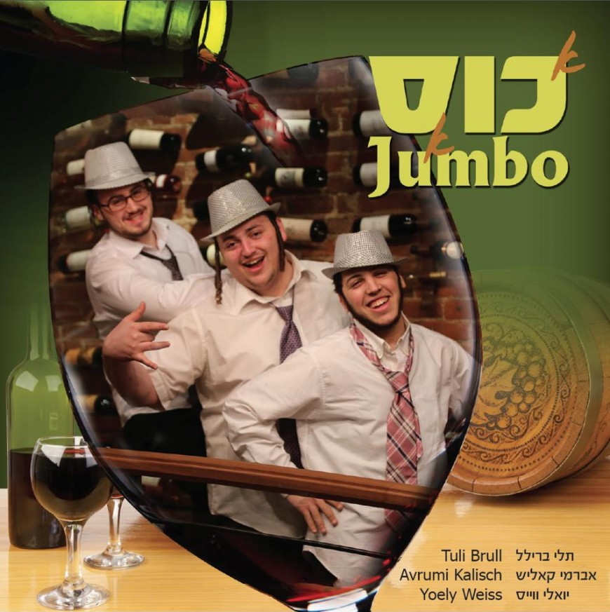 "New Purim song A ""KOIS"" A ""JUMBO"""