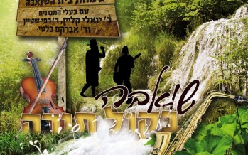 Simchas Beis Ha'Shoeivah of Yeshivas Kol Torah: 4 Hours of Chassidic Music in 1 CD