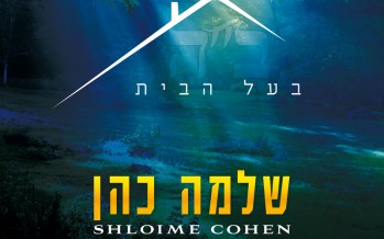 "Shloime Cohen Releases 3rd Album ""Baal Habayis"""
