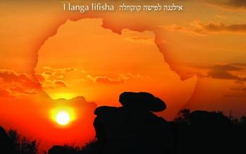 Eliezer Auerbach – I Langa Lifisha Uyaqugquzela