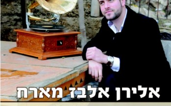 Eliran Elbaz's New ALbum Featuring His Many Friends