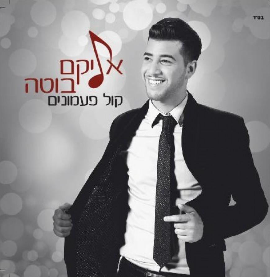 "Elikam Buta Releases ""Kol Pa'amonim"" His Long Awaited Debut Album"