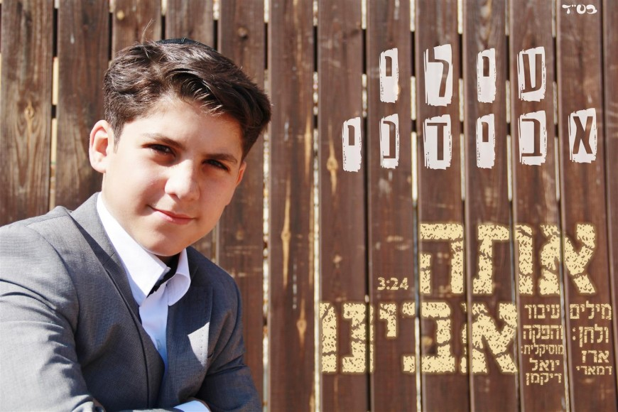 "Yeled Hapella Ilai Avidani Releases His Debut Single ""Ata Ovinu"""