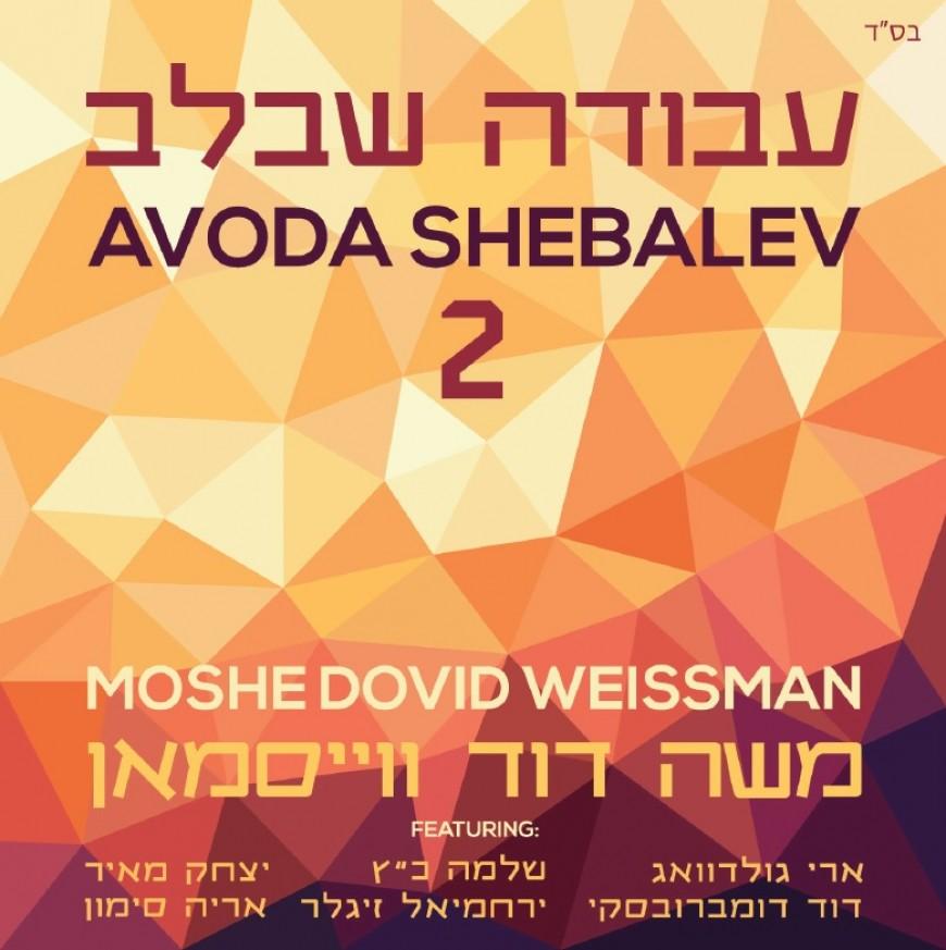 AVODA SHEBALEV 2: Behind The Scenes of the Making of Siman Tov