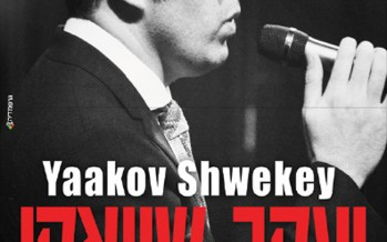 SHWEKEY IN JERUSALEM
