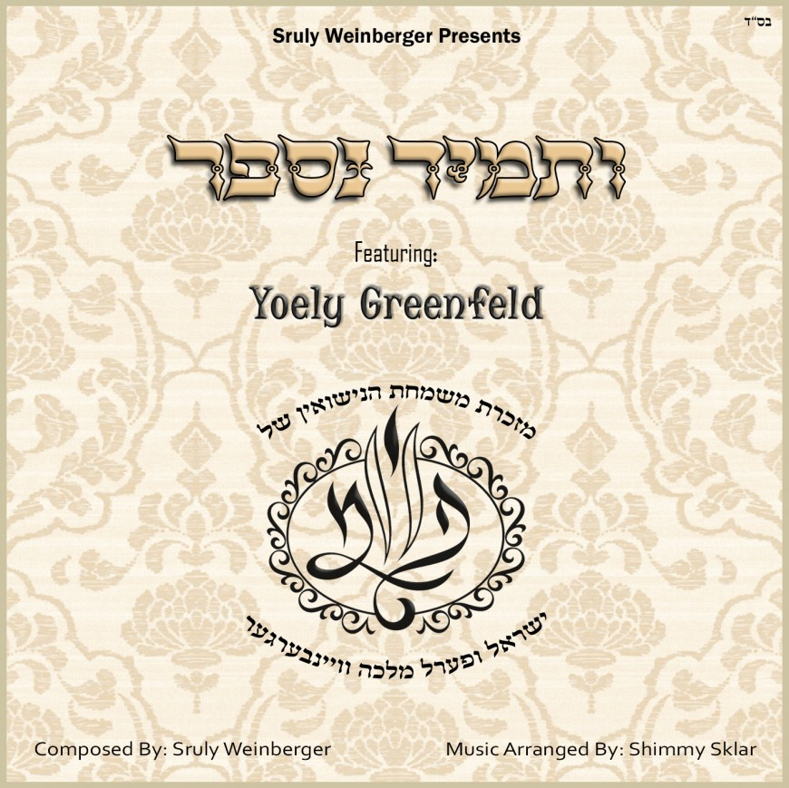 Sruly Weinberger Releases New Song In Honor of His Wedding