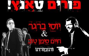 Purim Tantz! Yossi Berger & The Chaim Siman Tov Orchestra