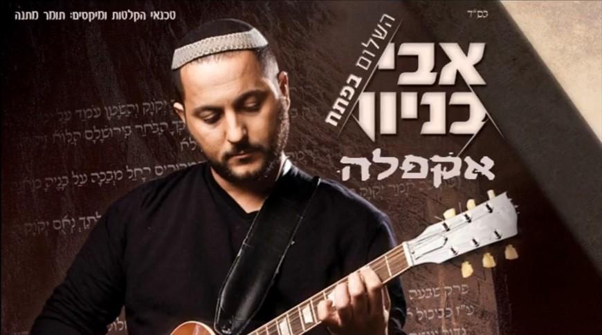 """Hashalom Bapetach"" Amir Benayoun With A Vocal Version for Sefira"
