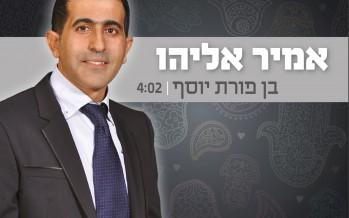 "Amir Eliyahu With A New Single ""Ben Porat Yosef"""