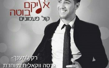 """Elikam Buta Releases A Vocal Version For Sefira of The Hit Song """"Rak Lemaancha"""""""