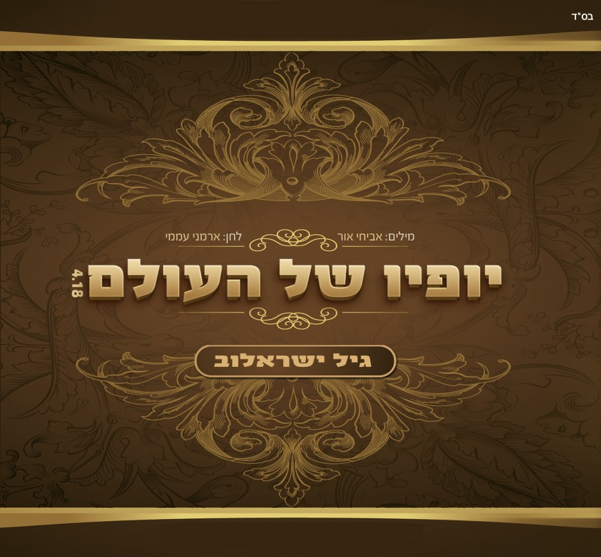 "Singer Gil Yisraelov Releases Vocal Version For Sefira ""Yofyo Shel Ha'Olam"""