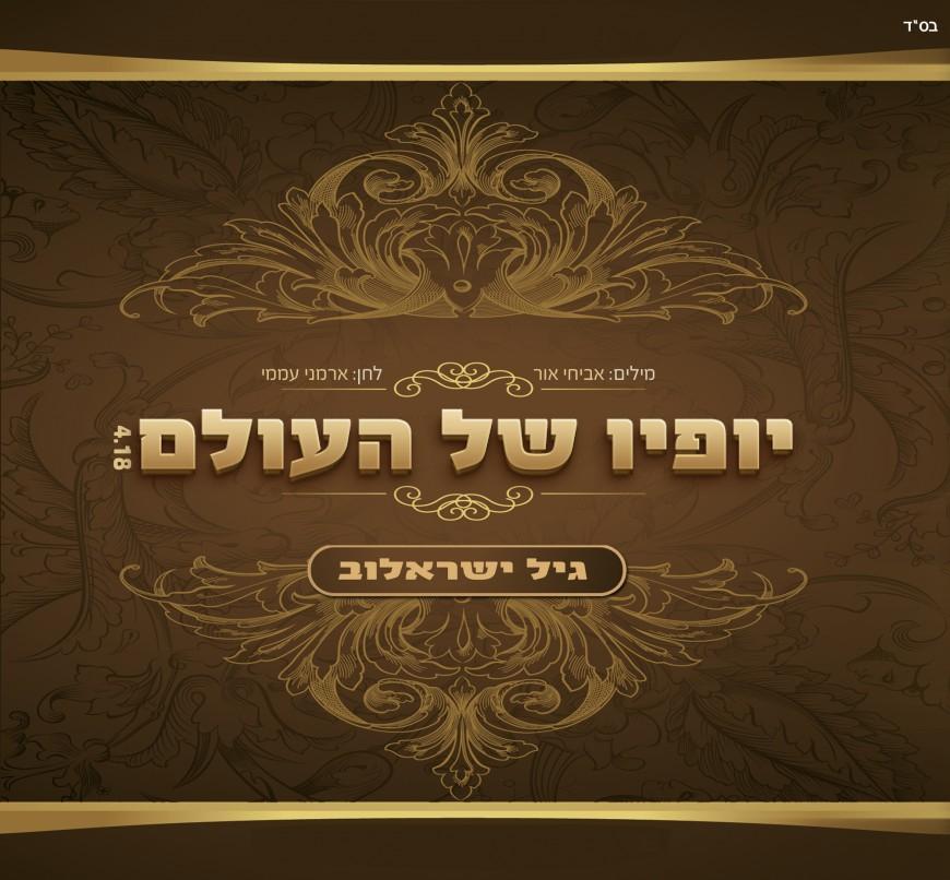 """Singer Gil Yisraelov Releases Vocal Version For Sefira """"Yofyo Shel Ha'Olam"""""""