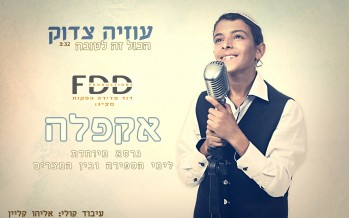 """Two New Vocal Single's From The Wunderkind of Israel """"Uziah Tzadok"""""""
