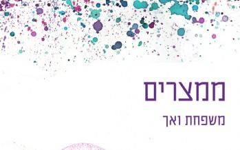 The Wach Family: Leilu Hu Yotza Mi'Mitzrayim