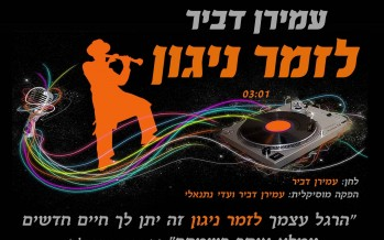 "New Single ""LeZamer Nigun"" Amiran Dvir Sings Rabbi Nachman M'Breslov"