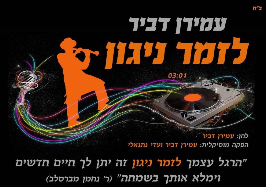 "New Single ""LeZamer Nigun"" Amiran Dvir Sings Rabbi Nachman M'Breslov"
