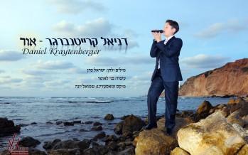 """Daniel Kraytenberger Releases His Debut Single """"Ohr"""""""