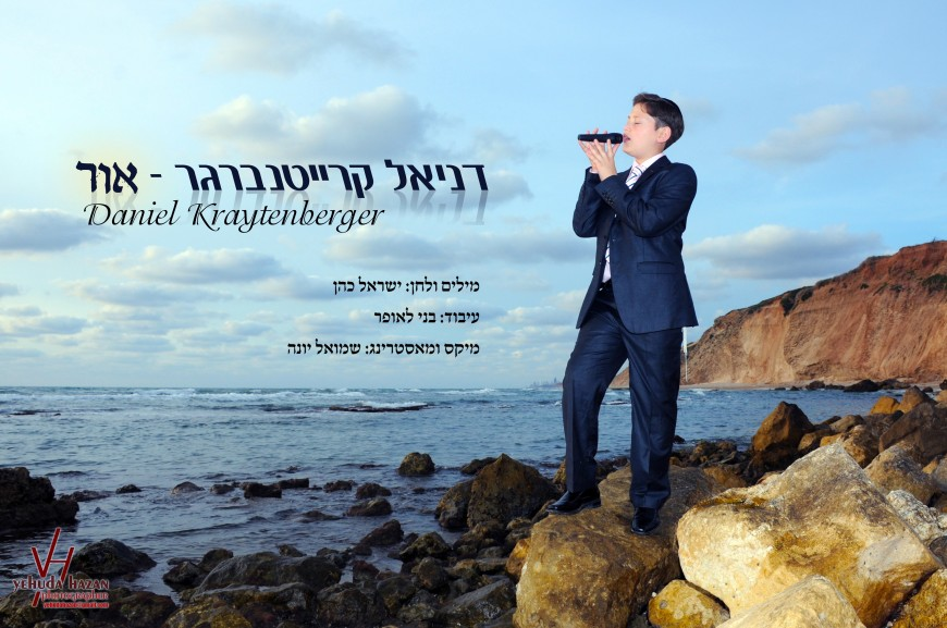 "Daniel Kraytenberger Releases His Debut Single ""Ohr"""