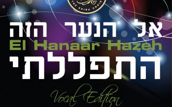 "The Shira Choir Releases Vocal Version of ""El Hanaar Hazeh"""
