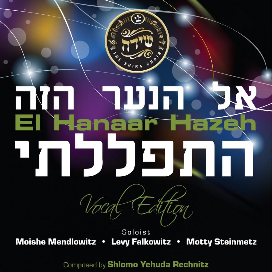 """The Shira Choir Releases Vocal Version of """"El Hanaar Hazeh"""""""