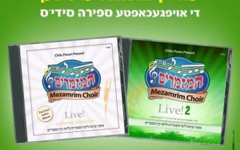 Re-Released for Sefira 2014 – Chilu Posen Presents: Mezamrim Choir Volume 1 & 2