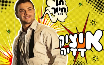 "Itzik Dadya Releases A New Single ""Ten Chiyouch"""