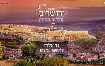 Gad Elbaz & Ovadia Hamama – Jerusalem Hashalom Vehayofi