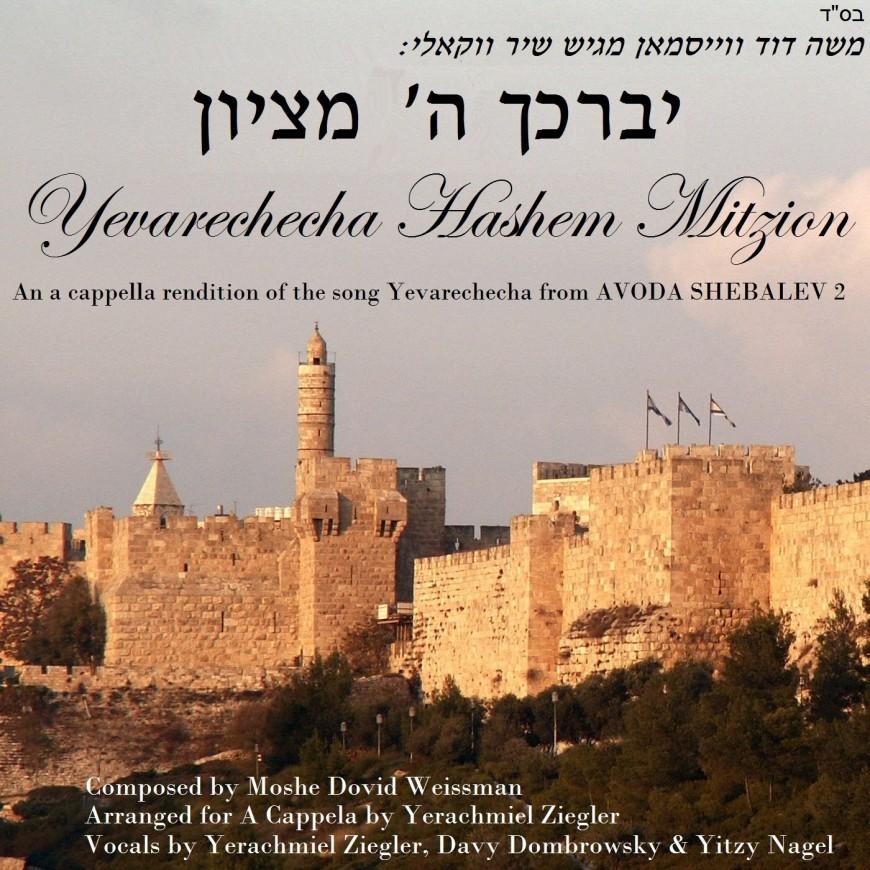Yevarechecha Hashem Mitziyon (A Cappella)