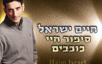 For Lag Baomer Chaim Israel to Release Double Album