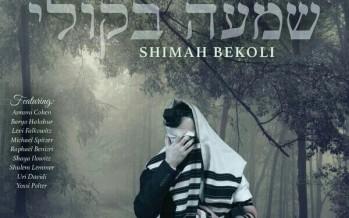 Shimah Bekoli Audio Sampler-שמעה בקולי