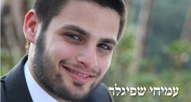 "Rising Star Amichai Spigler Releases His Debut Single ""Shuvi Nafshi"""