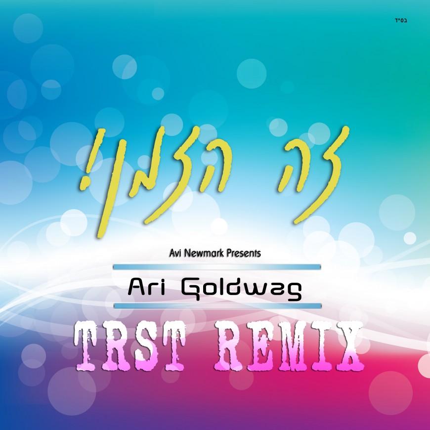 """Avi Newmark Presents: A TRST Remix Ari Goldwag """"Zeh Hazman"""""""