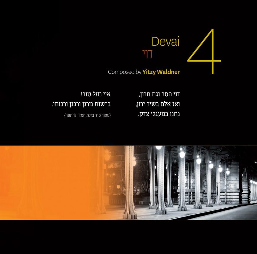 "David Simcha Release ""Devai"" Playback"